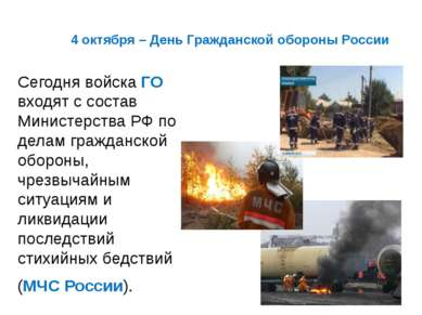 4 октября – День Гражданской обороны России Сегодня войска ГО входят с состав...