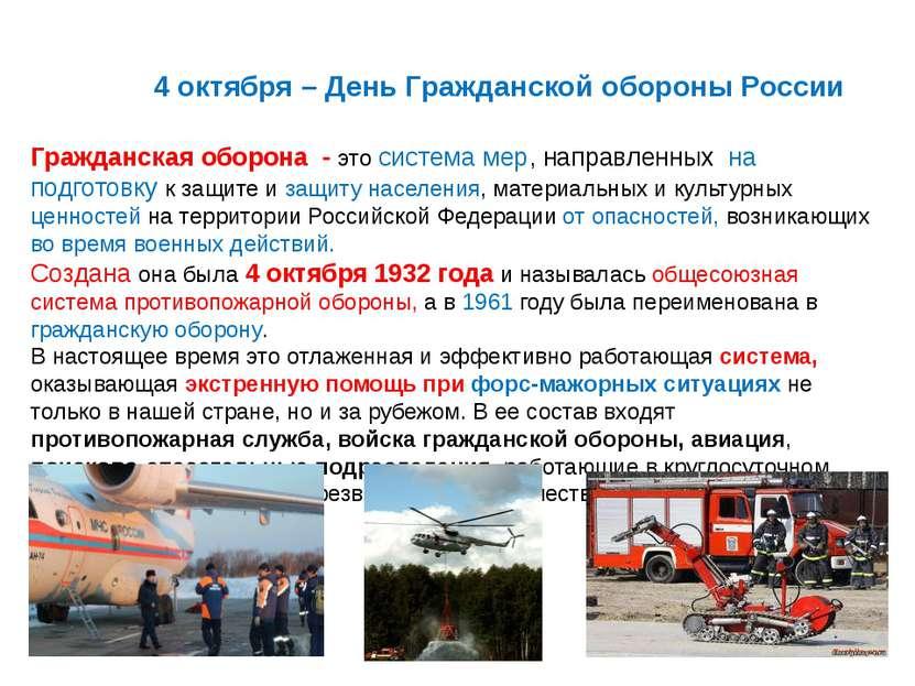 4 октября – День Гражданской обороны России