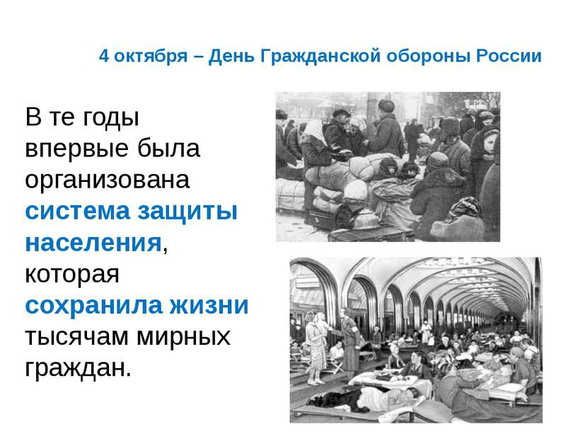 4 октября – День Гражданской обороны России В те годы впервые была организова...