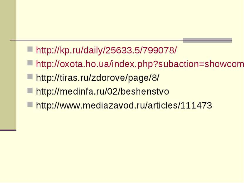 http://kp.ru/daily/25633.5/799078/ http://oxota.ho.ua/index.php?subaction=sho...
