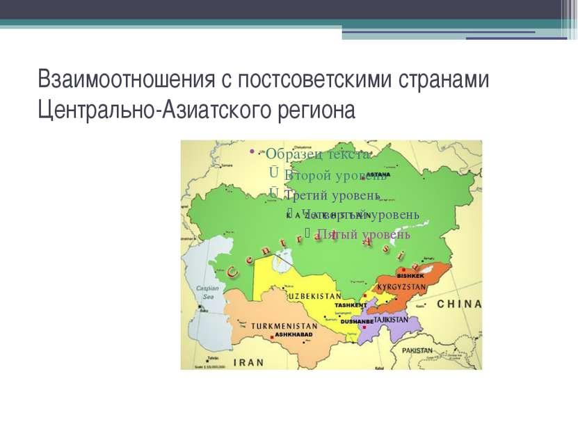 Взаимоотношения с постсоветскими странами Центрально-Азиатского региона
