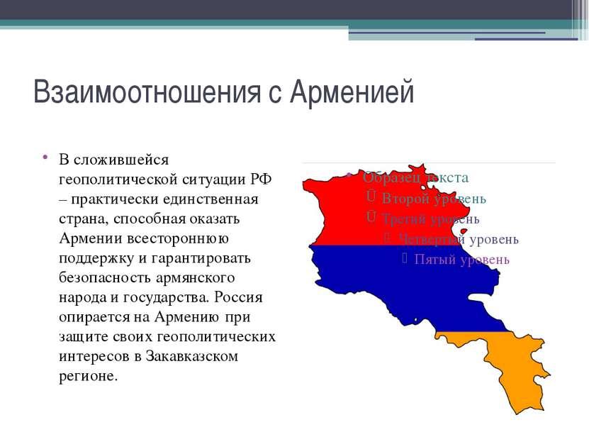 Взаимоотношения с Арменией В сложившейся геополитической ситуации РФ – практи...