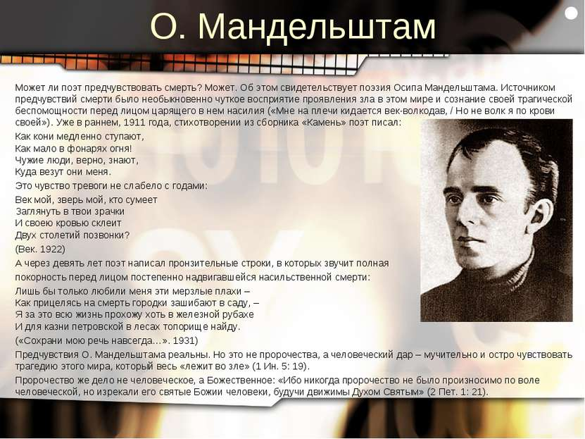 О. Мандельштам Может ли поэт предчувствовать смерть? Может. Об этом свидетель...