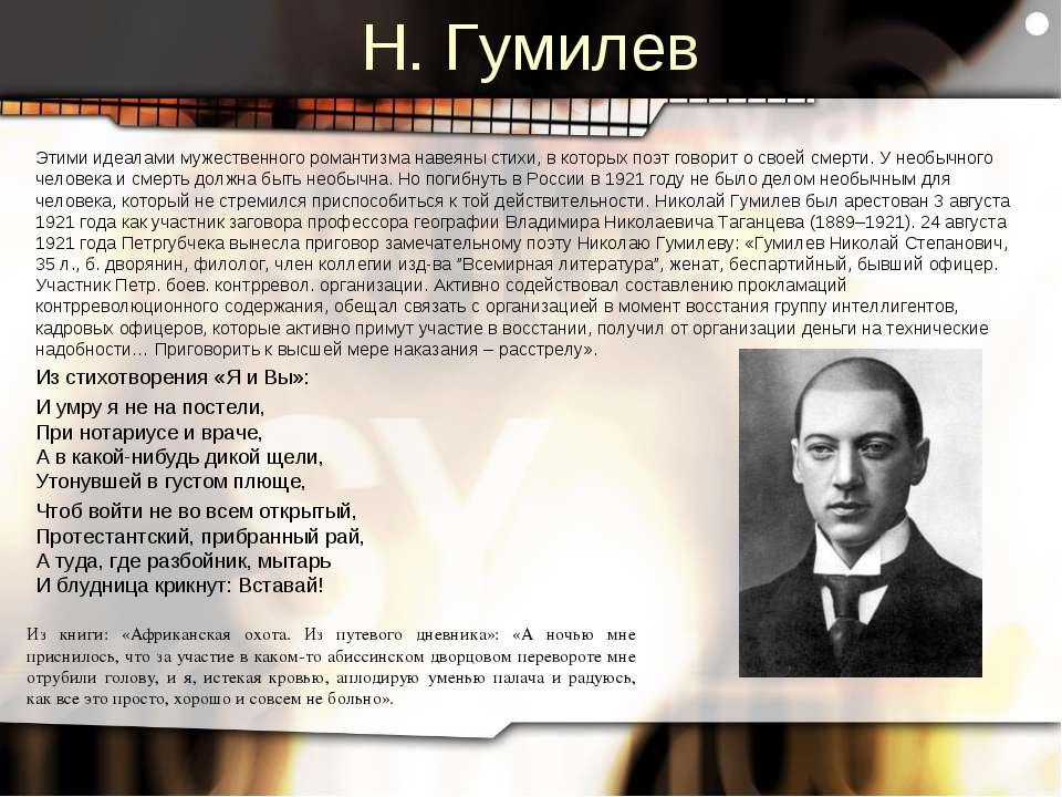 Н. Гумилев Этими идеалами мужественного романтизма навеяны стихи, в которых п...