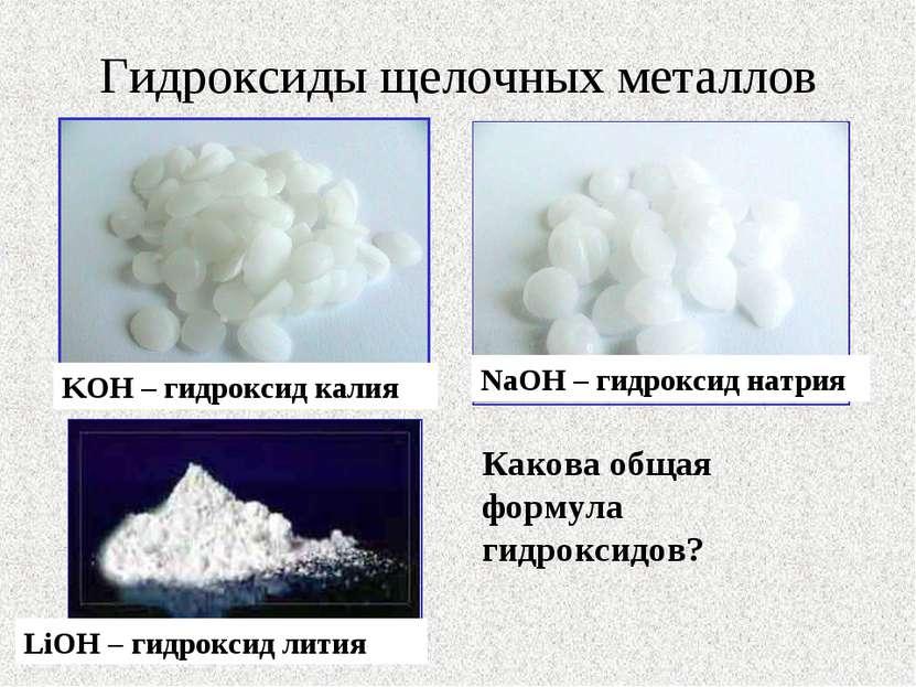 Гидроксиды щелочных металлов KOH – гидроксид калия NaOH – гидроксид натрия Li...