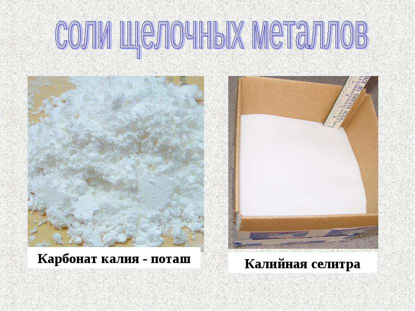 Карбонат калия - поташ Калийная селитра