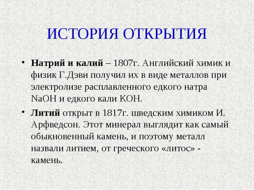 ИСТОРИЯ ОТКРЫТИЯ Натрий и калий – 1807г. Английский химик и физик Г.Дэви полу...