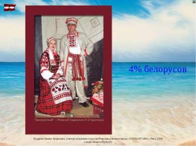4% белорусов Лазарева Лидия Андреевна, учитель начальных классов, Рижская осн...