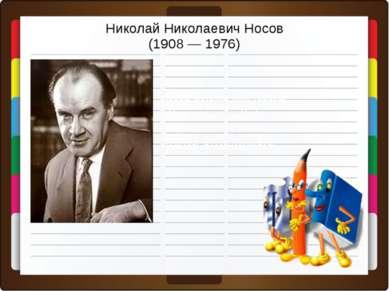 Николай Николаевич Носов (1908 — 1976) Носов- детских книг творец. Ну, какой ...