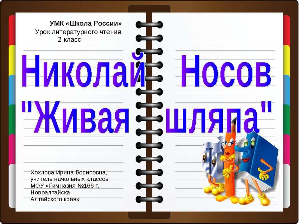 УМК «Школа России» Хохлова Ирина Борисовна, учитель начальных классов МОУ «Ги...