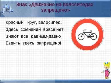 Знак «Движение на велосипедах запрещено» Красный круг, велосипед. Здесь сомне...