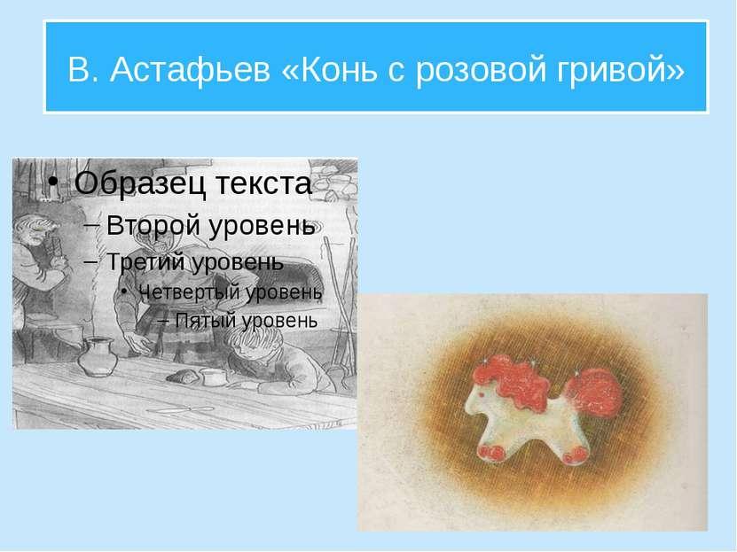 В. Астафьев «Конь с розовой гривой»