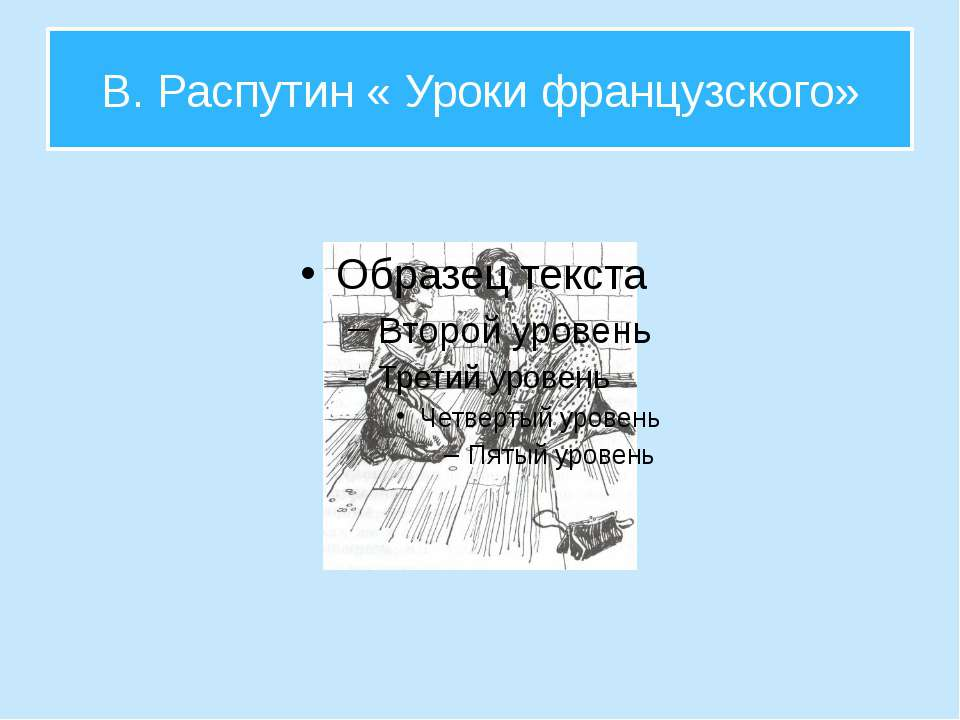 В. Распутин « Уроки французского»