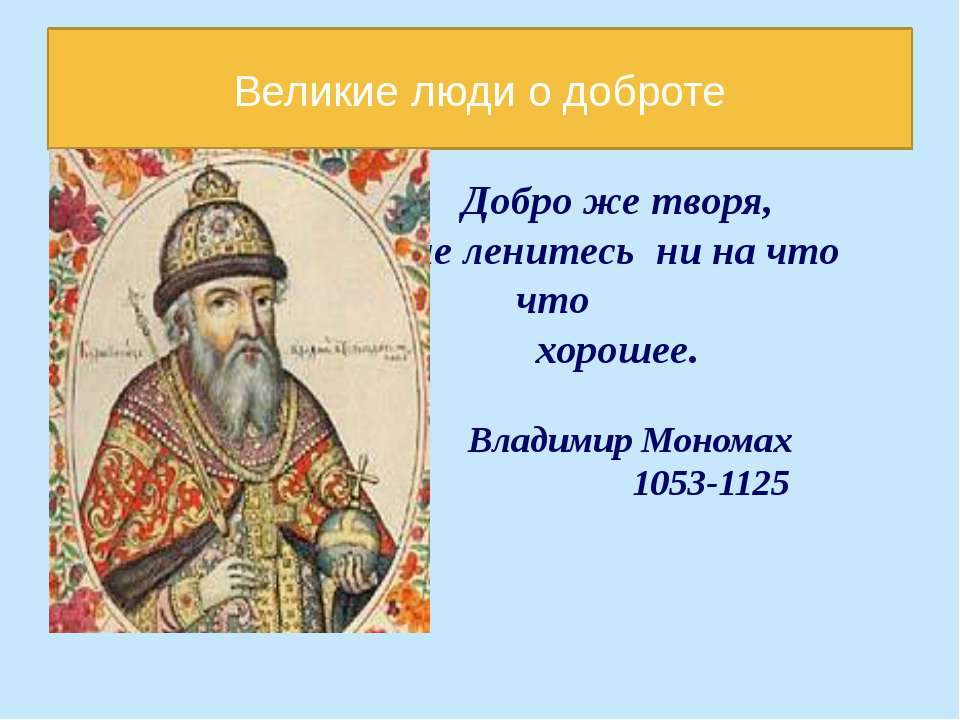 Великие люди о доброте ищи красоты, ищи Добро же творя, не ленитесь ни на что...