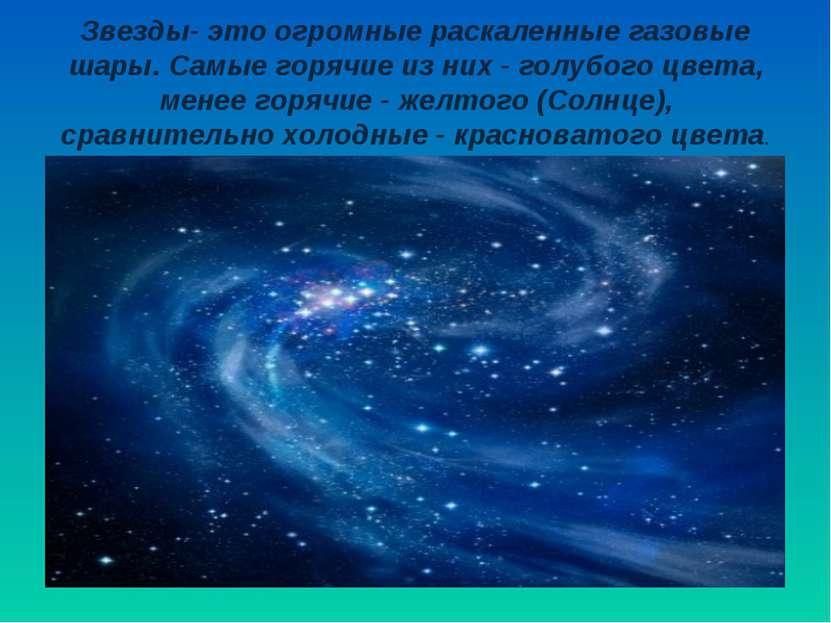 Звезды- это огромные раскаленные газовые шары. Самые горячие из них - голубог...