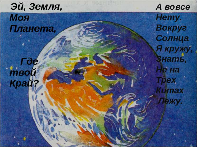 Эй, Земля, Моя Планета, Где твой Край? А вовсе Нету. Вокруг Солнца Я кружу, З...