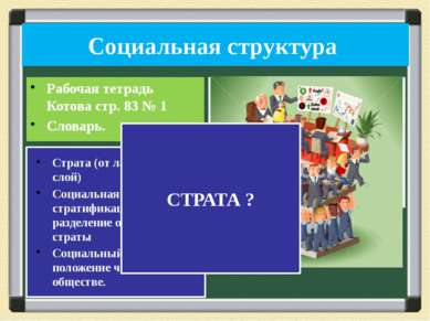 Социальная структура Рабочая тетрадь Котова стр. 83 № 1 Словарь.