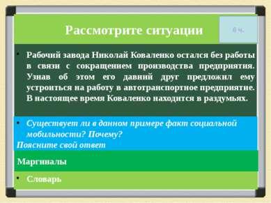 Рассмотрите ситуации Рабочий завода Николай Коваленко остался без работы в св...