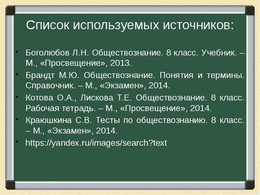 Список используемых источников: Боголюбов Л.Н. Обществознание. 8 класс. Учебн...