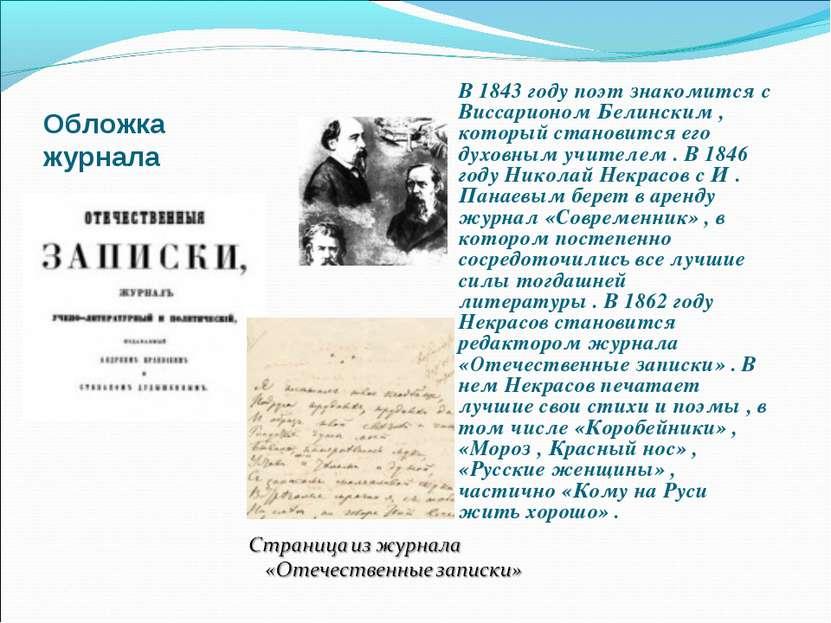 В 1843 году поэт знакомится с Виссарионом Белинским , который становится его ...