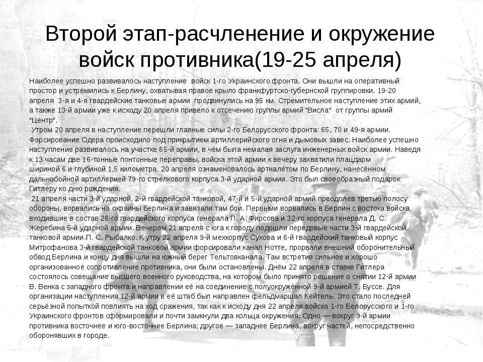 Второй этап-расчленение и окружение войск противника(19-25 апреля) Наиболее у...