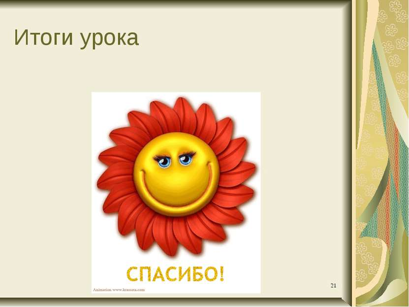 Итоги урока Sorokovyh E.N.