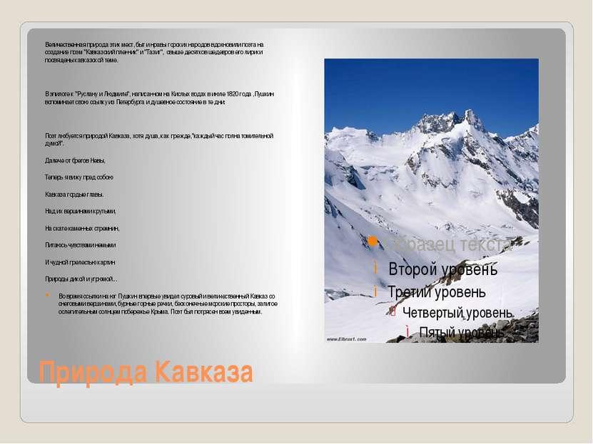 Природа Кавказа Величественная природа этих мест, быт и нравы горских народов...