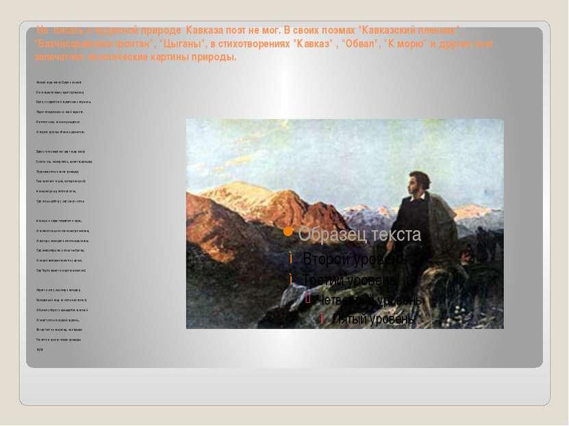 """Не писать о чудесной природе Кавказа поэт не мог. В своих поэмах """"Кавказский ..."""