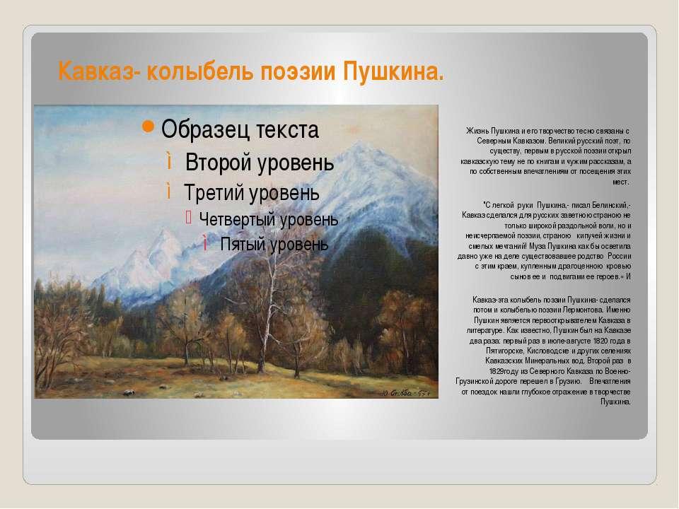 Кавказ- колыбель поэзии Пушкина. Жизнь Пушкина и его творчество тесно связаны...