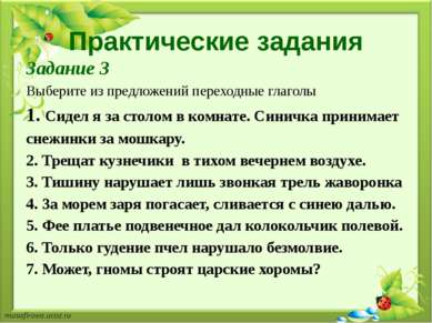 Практические задания Задание 3 Выберите из предложений переходные глаголы 1....