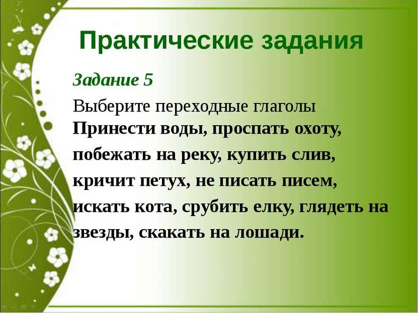 Практические задания Задание 5 Выберите переходные глаголы Принестиводы,про...