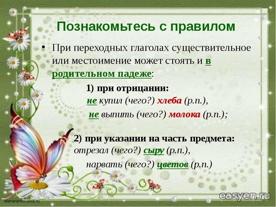 Познакомьтесь с правилом При переходных глаголах существительное или местоиме...
