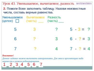 3 ? ? 5 6 7 3 4 ? 5 - - 3 = 6 ? = 7 - ? = 4 3 ? 5 1 2 3 4 6 5 1 2 3 4 6 5 1 2...