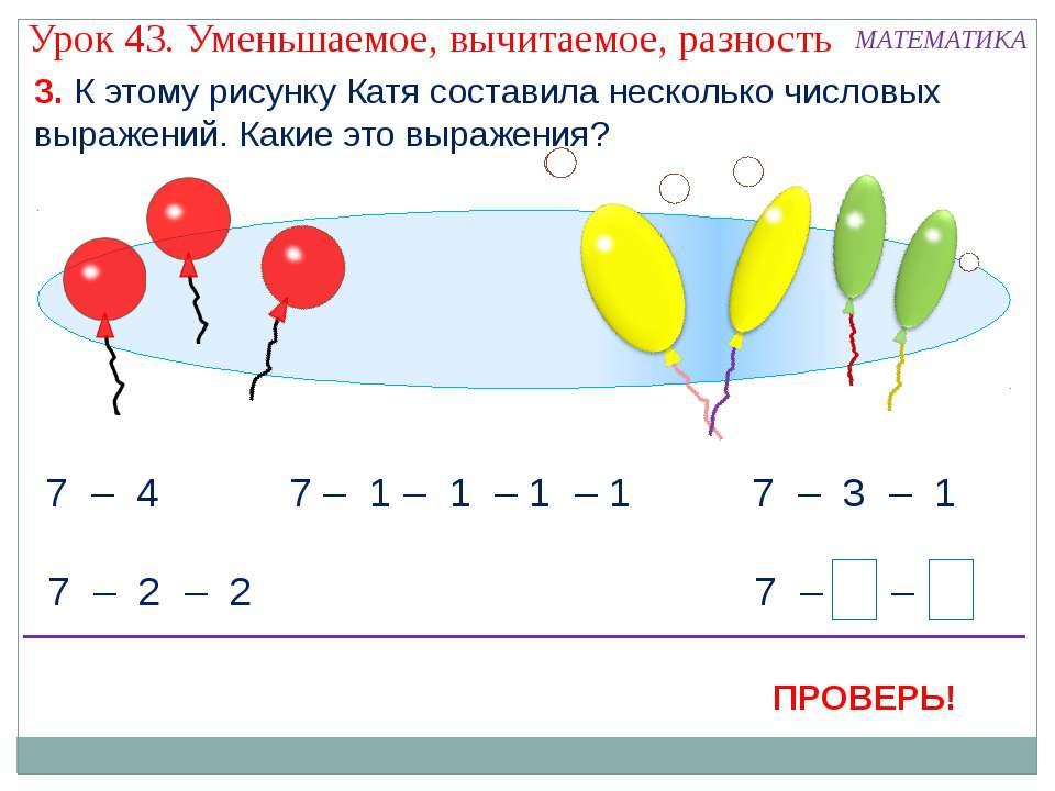 7 – 1 – 1 – 1 – 1 7 – 4 7 – 2 – 2 7 – 1 – 3 7 – 3 – 1 7 3 Урок 43. Уменьшаемо...