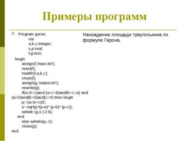 Примеры программ Program geron;          var           a,b,c:integer;        ...