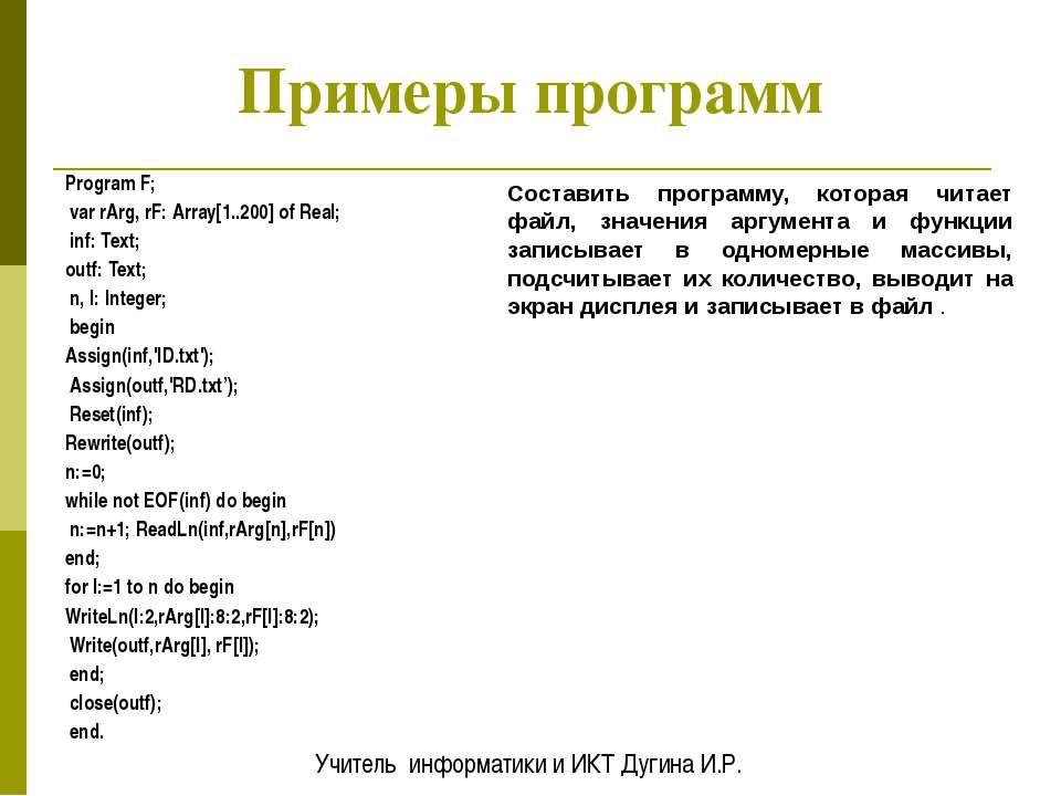 Примеры программ Program F; var rArg, rF: Array[1..200] of Real; inf: Text; o...