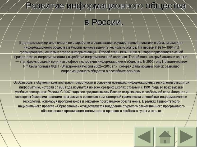 Развитие информационного общества в России. В деятельности органов власти по ...
