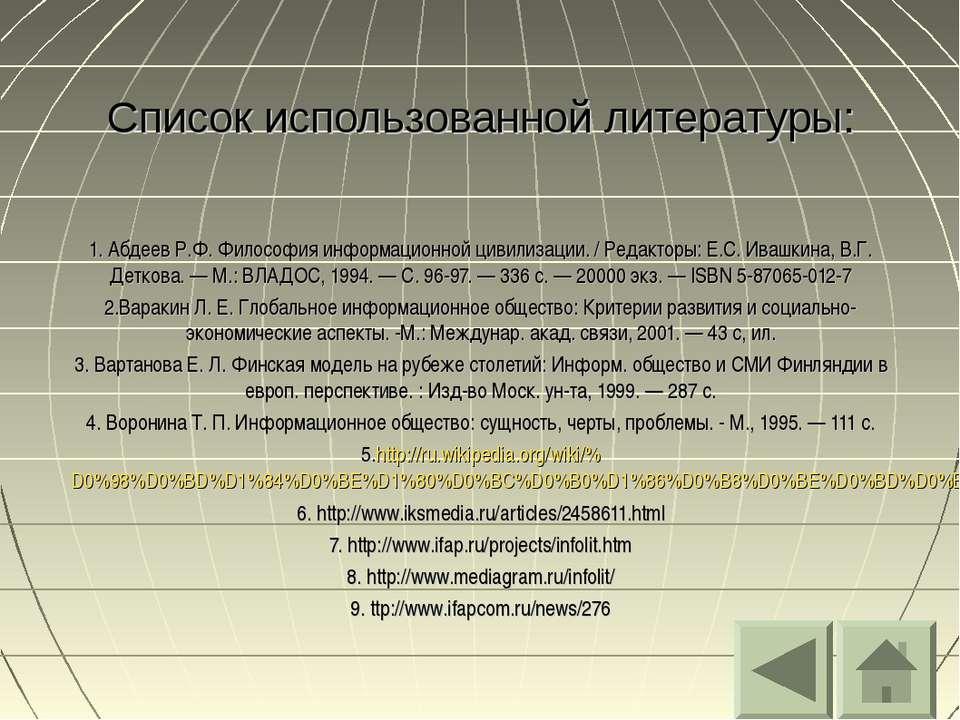 Список использованной литературы: 1. Абдеев Р.Ф. Философия информационной цив...