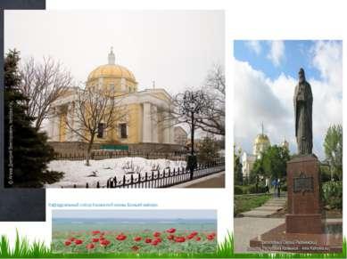 Кафедральный собор Казанской иконы Божьей матери