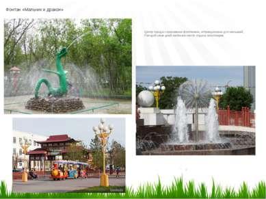 Фонтан «Мальчик и дракон» Центр города с красивыми фонтанами, аттракционами д...