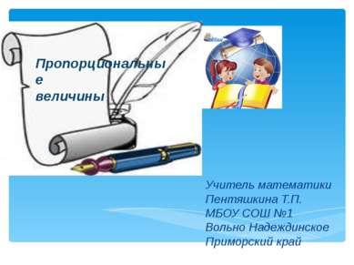 Пропорциональные величины 6 кл Учитель математики Пентяшкина Т.П. МБОУ СОШ №1...