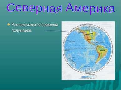 Расположена в северном полушарии.
