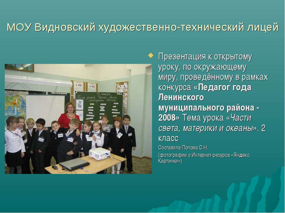 МОУ Видновский художественно-технический лицей Презентация к открытому уроку,...