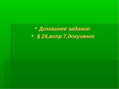 Домашнее задание: § 28,вопр.7,документ