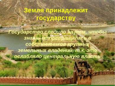 Земля принадлежит государству Государство следило за тем, чтобы знать не прев...