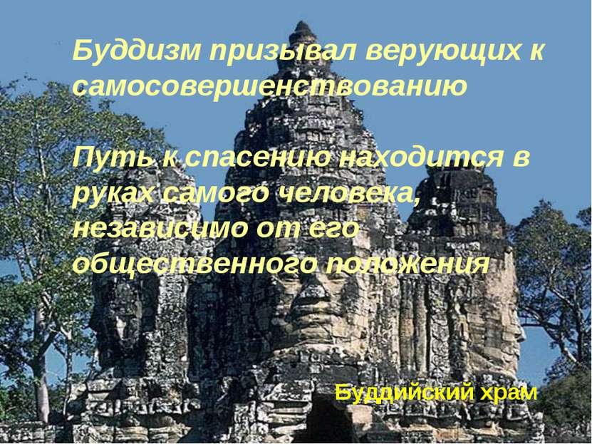 Буддизм призывал верующих к самосовершенствованию Путь к спасению находится в...