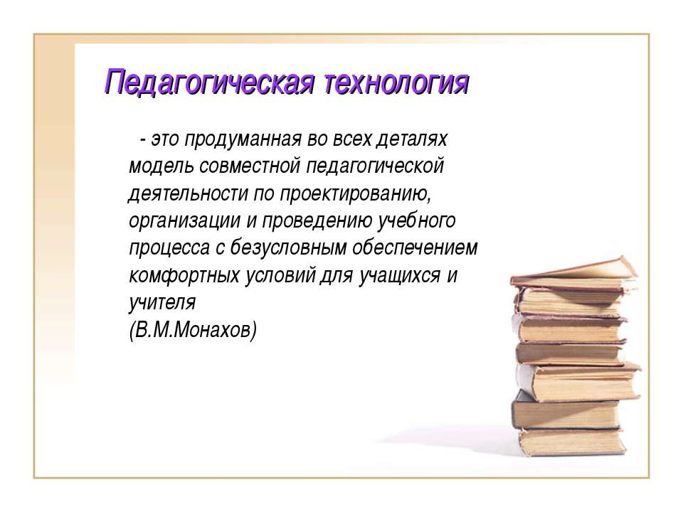 Педагогическая технология - это продуманная во всех деталях модель совместной...