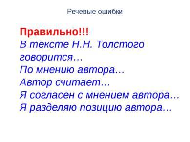 Речевые ошибки Правильно!!! В тексте Н.Н. Толстого говорится… По мнению автор...