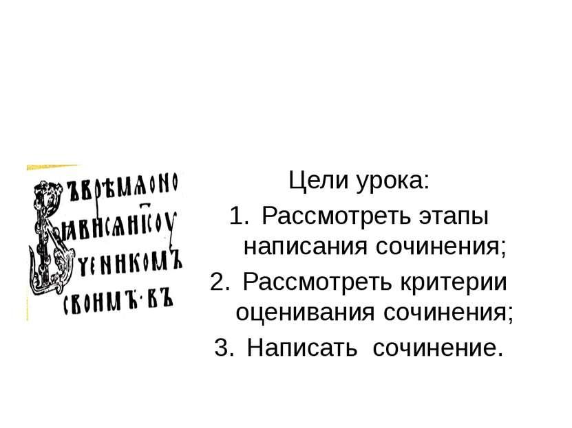Подготовка к написанию сочинения на основе прочитанного текста Цели урока: Ра...