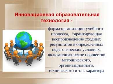 Инновационная образовательная технология - форма организации учебного процесс...